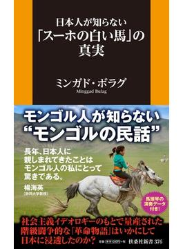 日本人が知らない「スーホの白い馬」の真実(扶桑社新書)