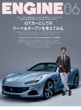 ENGINE 2021年6月号(ENGINE)