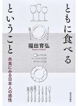 ともに食べるということ 共食にみる日本人の感性
