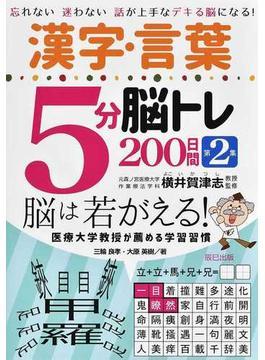 漢字・言葉5分脳トレ200日間 忘れない迷わない話が上手なデキる脳になる! 第2集