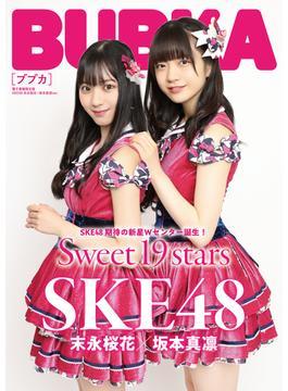 BUBKA 2021年6月号電子書籍限定版「SKE48 末永桜花・坂本真凛ver.」(BUBKA)