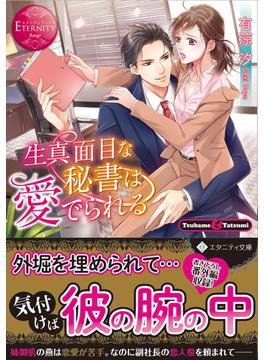 生真面目な秘書は愛でられる Tsubame & Tatsumi(エタニティ文庫)