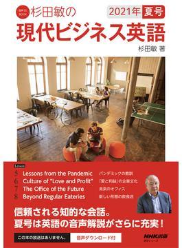 音声DL BOOK 杉田敏の 現代ビジネス英語 2021年 夏号 2