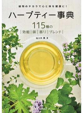 ハーブティー事典 115種の|効能|味|香り|ブレンド| 植物のチカラで心と体を健康に! 改訂版