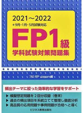 FP1級学科試験対策問題集 9月・1月・5月試験対応 2021〜2022