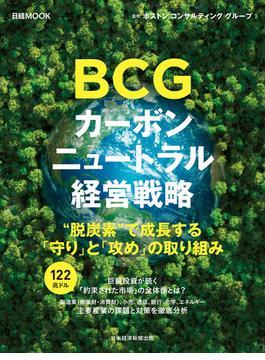 日経ムック BCG カーボンニュートラル経営戦略(日本経済新聞出版)