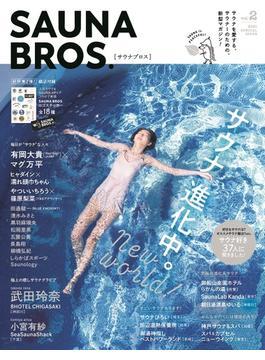 SAUNA BROS.vol.2(TOKYO NEWS MOOK)