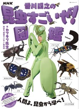 NHK「香川照之の昆虫すごいぜ!」図鑑 Volume2