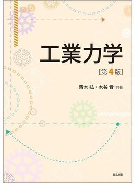 工業力学 第4版