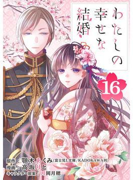 わたしの幸せな結婚【分冊版】 16(ガンガンコミックスONLINE)