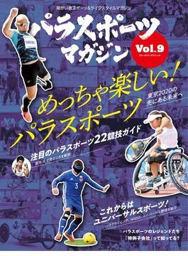 パラスポーツマガジン 障がい者スポーツ&ライフスタイルマガジン Vol.9 めっちゃ楽しい!パラスポーツ