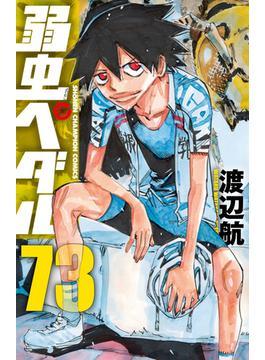 弱虫ペダル 73 (少年チャンピオン・コミックス)(少年チャンピオン・コミックス)