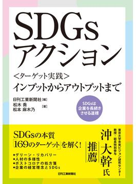 SDGsアクション〈ターゲット実践〉インプットからアウトプットまで