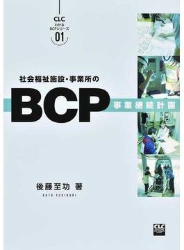 社会福祉施設・事業所のBCP事業継続計画