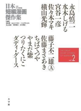 日本短編漫画傑作集 vol.2 少年青年漫画編
