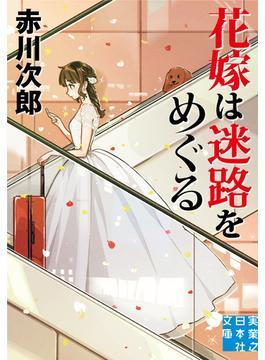 花嫁は迷路をめぐる(実業之日本社文庫)