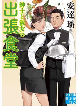 紳士と淑女の出張食堂(実業之日本社文庫)
