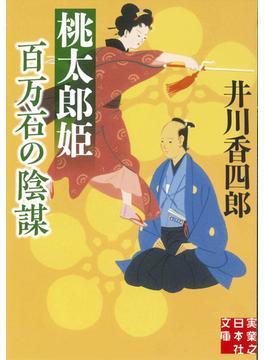 桃太郎姫百万石の陰謀(実業之日本社文庫)
