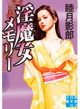 淫魔女メモリー(実業之日本社文庫)