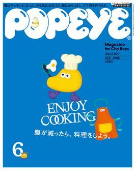 POPEYE(ポパイ) 2021年 6月号 [ENJOY COOKING 腹が減ったら、料理をしよう。](POPEYE)