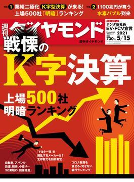 週刊ダイヤモンド  21年5月15日号(週刊ダイヤモンド)
