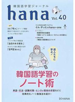 hana 韓国語学習ジャーナル Vol.40 達人たちに学ぶ!韓国語学習のノート術