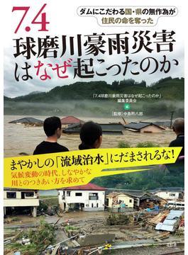 7.4球磨川豪雨災害はなぜ起こったのか ダムにこだわる国・県の無作為が住民の命を奪った