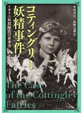 コティングリー妖精事件 イギリス妖精写真の新事実