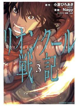 リオンクール戦記 vol.3 (バンブーコミックス)