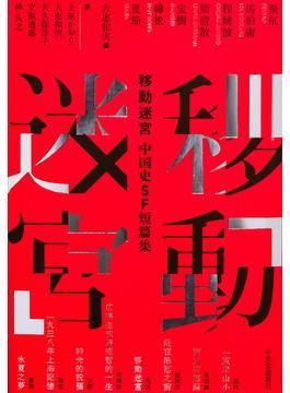 移動迷宮 中国史SF短篇集