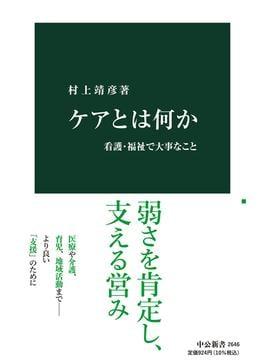 ケアとは何か 看護・福祉で大事なこと(中公新書)