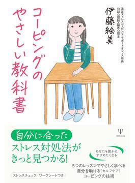 コーピングのやさしい教科書