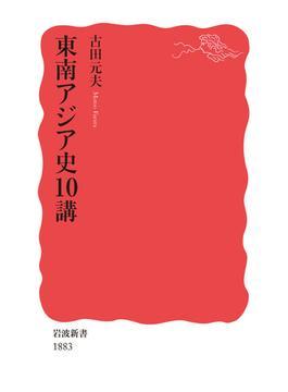 東南アジア史10講(岩波新書 新赤版)
