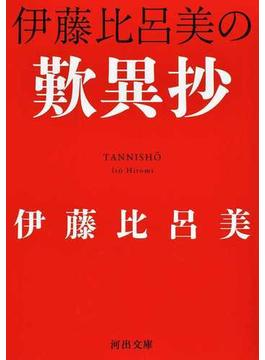 伊藤比呂美の歎異抄(河出文庫)