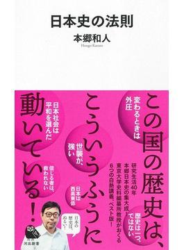 日本史の法則(河出新書)