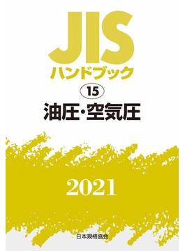 JISハンドブック 油圧・空気圧 2021