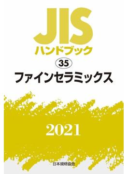 JISハンドブック ファインセラミックス 2021