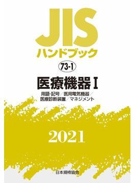 JISハンドブック 医療機器 2021−1 用語・記号/医用電気機器/医療診断装置/マネジメント