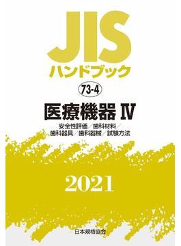 JISハンドブック 医療機器 2021−4 安全性評価/歯科材料/歯科器具/歯科器械/試験方法