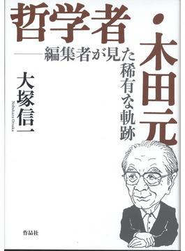 哲学者・木田元 編集者が見た稀有な軌跡
