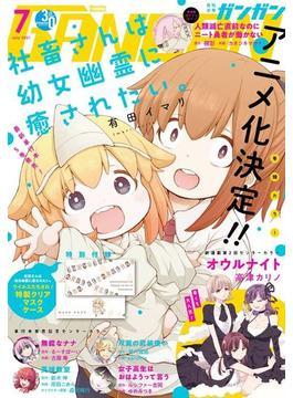 デジタル版月刊少年ガンガン 2021年7月号(月刊少年ガンガン)