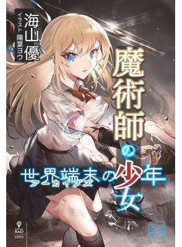 【オンデマンドブック】魔術師の少女、世界端末の少年