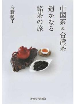 中国茶&台湾茶遙かなる銘茶の旅