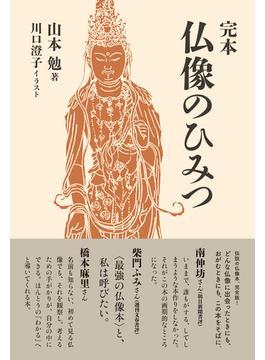 完本仏像のひみつ