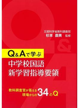 Q&Aで学ぶ中学校国語新学習指導要領 教科調査官が答える現場からの34のQ