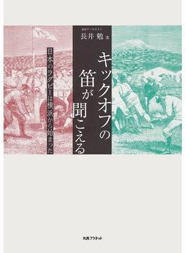 キックオフの笛が聞こえる 日本のラグビーは横浜から始まった
