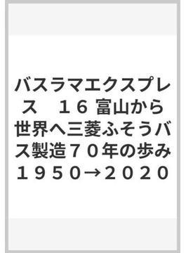 バスラマエクスプレス 16 富山から世界へ三菱ふそうバス製造70年の歩み1950→2020