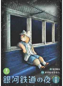銀河鉄道の夜 2 new version四次稿編