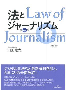 法とジャーナリズム 第4版
