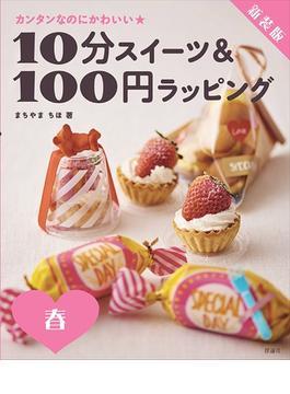 10分スイーツ&100円ラッピング カンタンなのにかわいい★ 新装版 春